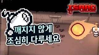 【아이작】현존 아이템중 컨트롤 비중 원탑 :: 아이작 …