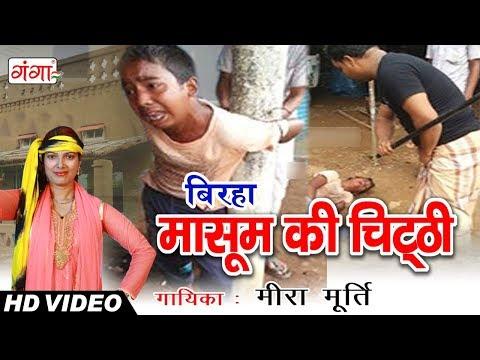 खून खौला देने वाला बिरहा - HD Video Bhojpuri Birha - मासूम की चिट्ठी - Mira Murti