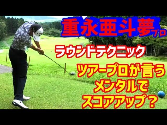 【ゴルフレッスン】ラウンド中のメンタル、考え方でスコアが変わる!?~④昨年、念願のツアー初優勝を果たした重永亜斗夢プロにラウンドレッスンをしてもらいました~