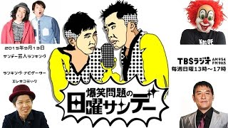 TBS RADIO 爆笑問題の日曜サンデー 2015年9月13日放送分(抜粋) サンデー...