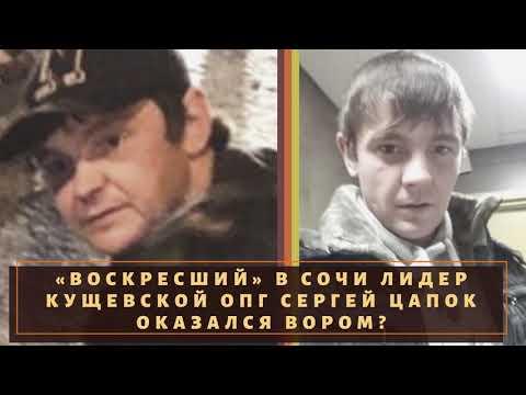 «Воскресший» в Сочи лидер кущевской ОПГ Сергей Цапок оказался вором?