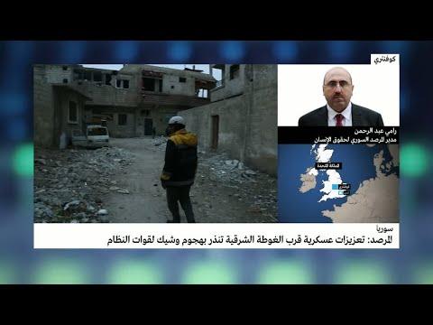 تعزيزات عسكرية ضخمة لقوات النظام تنذر بهجوم وشيك على الغوطة  - نشر قبل 31 دقيقة