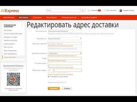 Как правильно указать адрес доставки на AliExpress