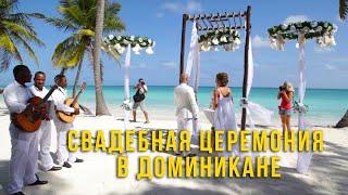 Свадебная церемония и фотосессия в Доминикане.