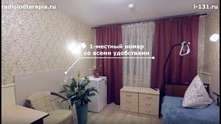 """Реабилитация пациентов после радиойодтерапии в РЦ """"Раменское"""""""