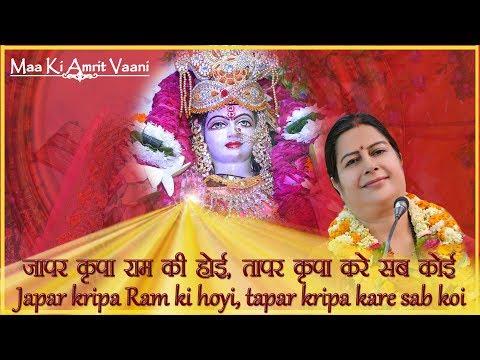 जापर कृपा राम की होई, तापर कृपा करे सब कोई