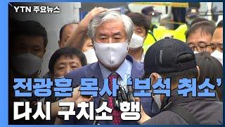 법원, 전광훈 목사 '보석 취소'...1…