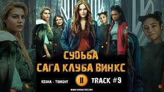 Сериал СУДЬБА САГА ВИНКС музыка OST #9 Kesha - Tonight NETFLIX нетфликс