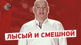 Лысый и смешной Евгений Кошевой | Лига Смеха 2018