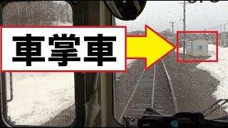 峠下駅で列車交換を行ってヨ3500形が駅舎の幌糠駅に到着する留萌本線下りキハ54形の前面展望