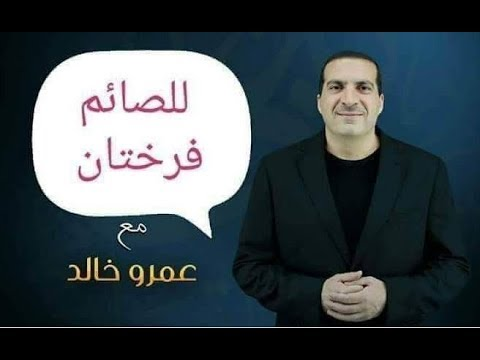 د.أسامة فوزي # 758- عمرو خالد وكتاب المنهاج في تربية الدجاج ... السعودي
