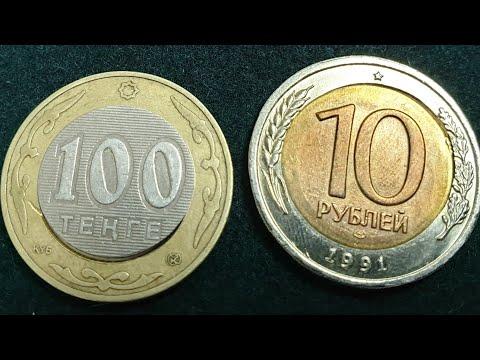 Перекос вырубки для центрального кружка. 100 тенге и 10 рублей похожие браки для биметалла. Находки