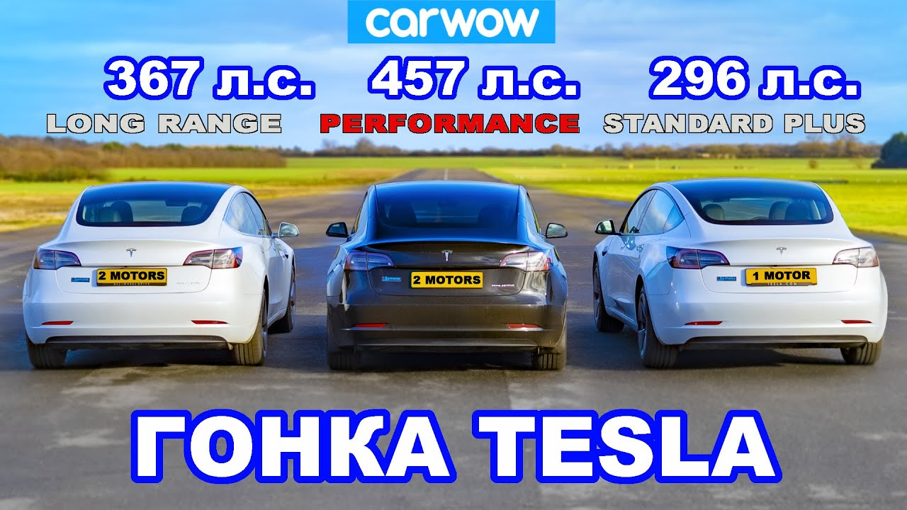 ГОНКА Tesla Model 3 *Performance против Long Range против Standard Plus*