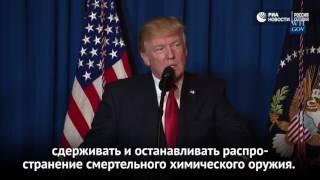 Трамп обратится к американцам из за ракетных ударов по Сирии