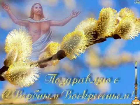 Вербное воскресение  -  Людмила и Сергей Ершовы - Смотреть видео без ограничений
