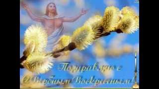 Вербное воскресение  -  Людмила и Сергей Ершовы
