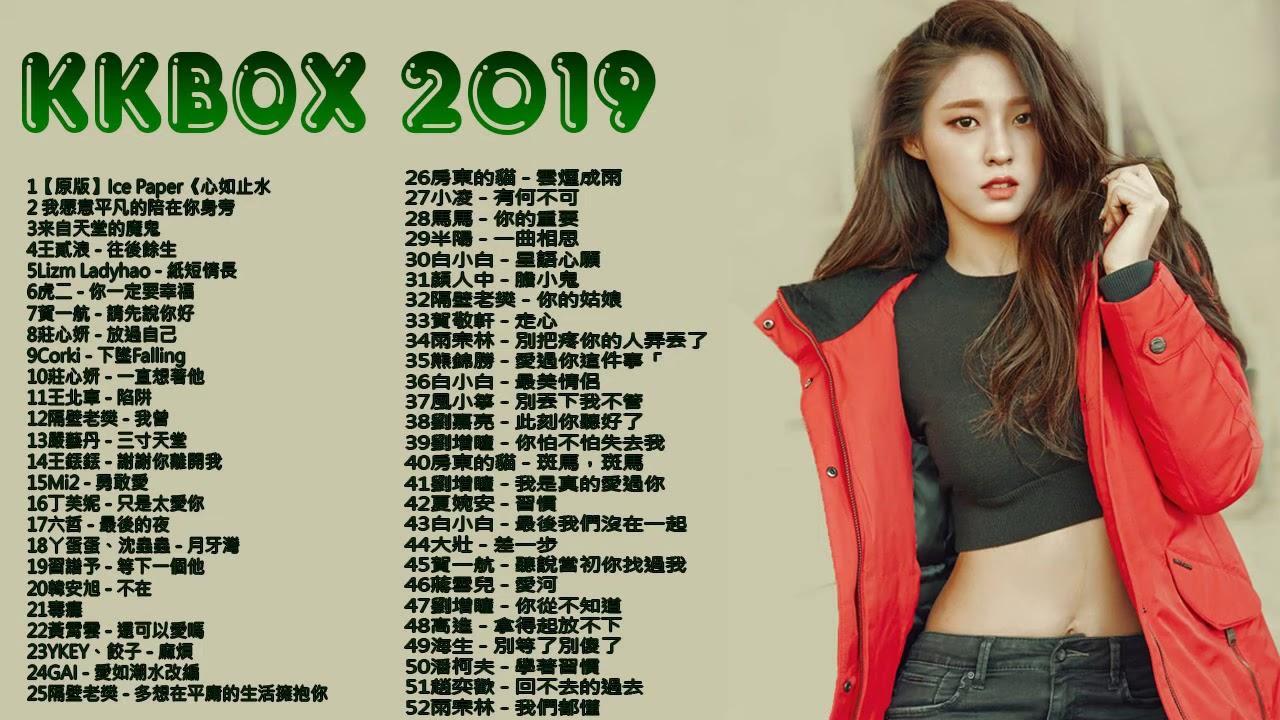 2019 群星 里 一人一首成名曲 + 2019新歌 & 排行榜歌曲 中文歌曲排行榜2019 - YouTube