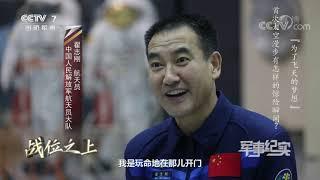 《军事纪实》 20200501 战位之上 为了飞天的梦想| CCTV军事