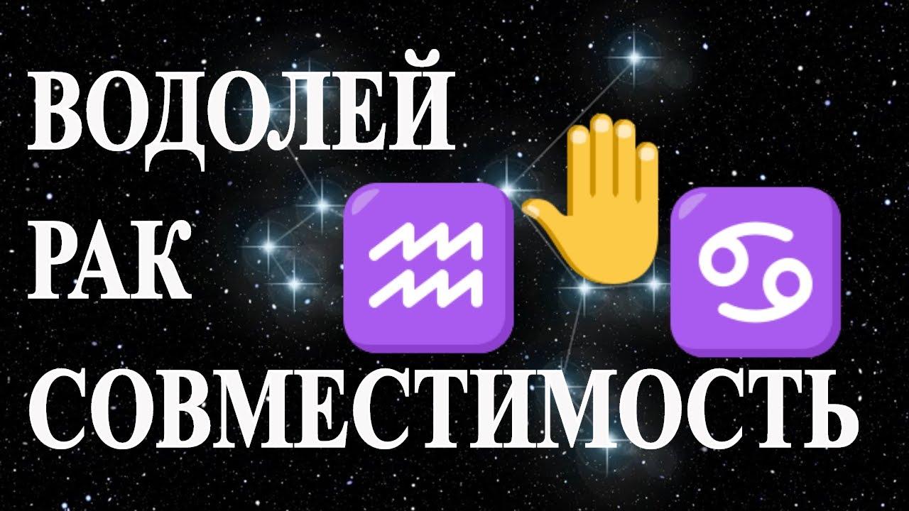 Водолей и Рак, совместимость знаков зодиака. Гороскоп совместимости Водолея и Рака.