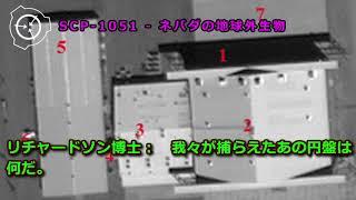 【怪異695】SCP-1051 - ネバダの地球外生物