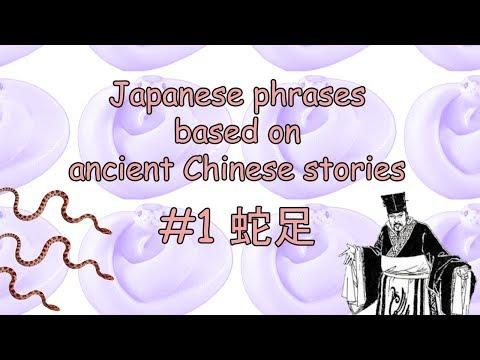 蛇足 - Dasoku [Japanese phrases based on ancient Chinese stories #1]