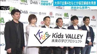 未来の人材育成へ 渋谷の大手IT4社などが協定締結(19/06/18)