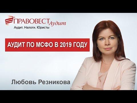 Аудит по МСФО в 2019 году
