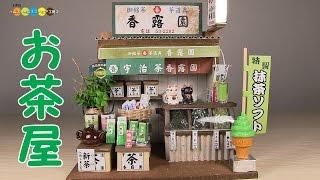 Billy Miniature Japanese Teashop Kit ミニチュアキット お茶屋さん作り