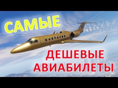 Самые дешевые авиабилеты и туры от Aviasales