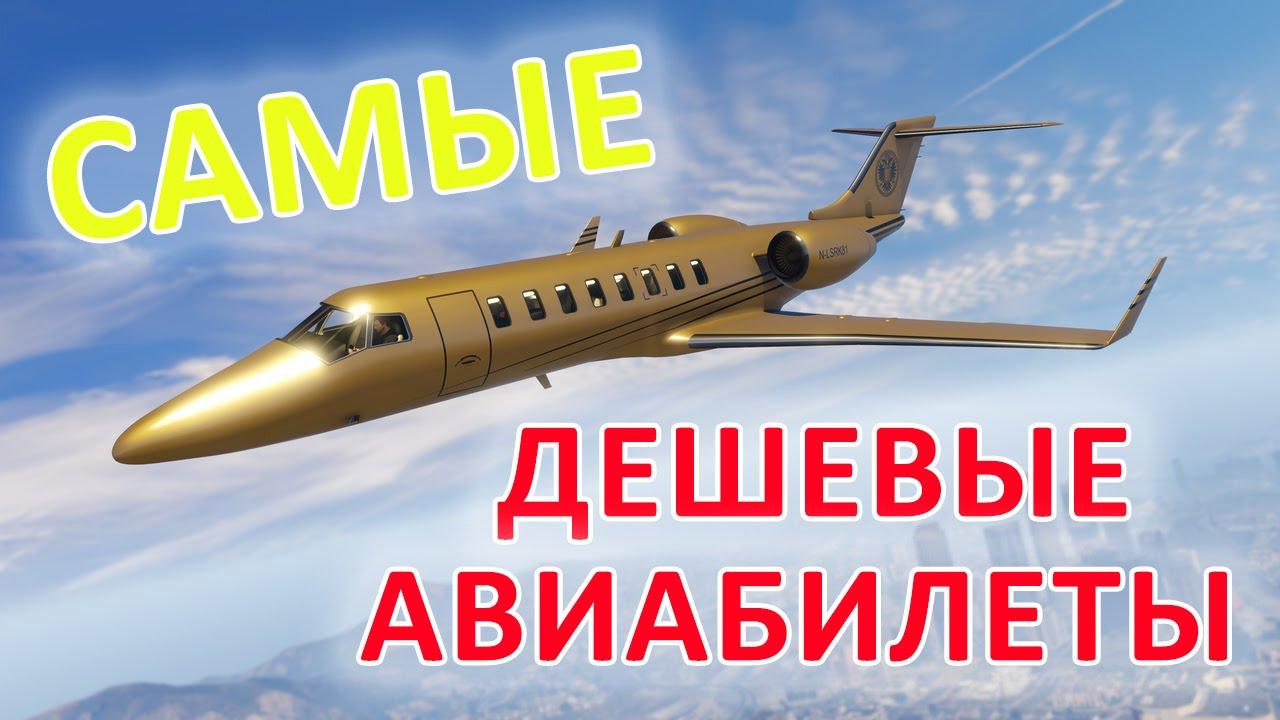 Билет в питер на самолет с артема билет на самолет из санкт-петербурга в ленкорань