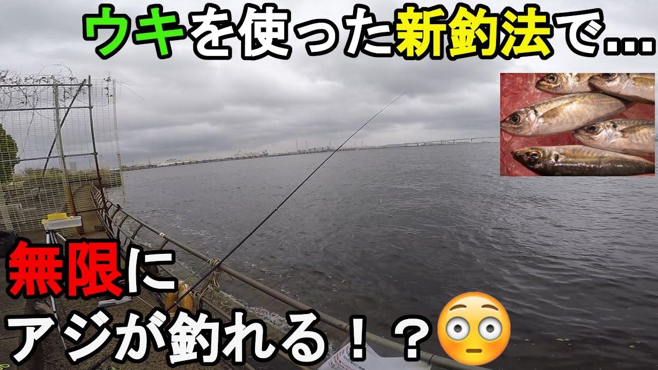 【臨港パーク】4月中旬、みなとみらい調査釣行!神奈川県横浜市の足元が激浅で丸見えの釣り場をウキを使った新釣法で攻略していたら意外な魚が連発し予想外な結果に…!【2021.04.13】