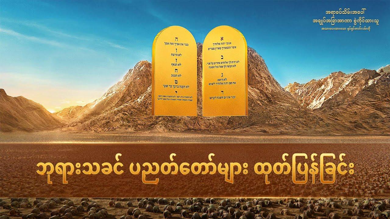 (အရာခပ်သိမ်းအပေါ် အချုပ်အခြာအာဏာ စွဲကိုင်ထားသူ)  ဘုရားသခင် ပညတ်တော်များ ထုတ်ပြန်ခြင်း