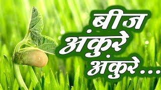 Beej Ankure Ankure Marathi Bhavgeete - Jukebox 12