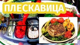 Сербская кухня. Плескавица.