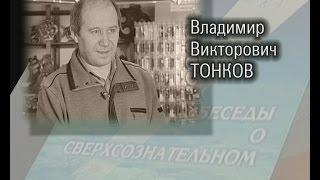 Владимир ТОНКОВ. Интервью.
