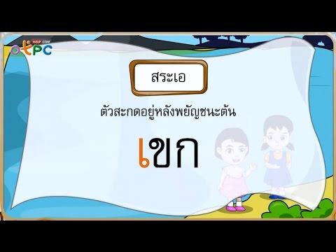 สื่อการสอนภาษาไทย ป.2 - สระเอ
