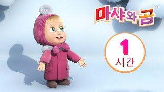 마샤와 곰 ♀️ 동물 발자국 맞추기  번들 2 ⏱ 1…