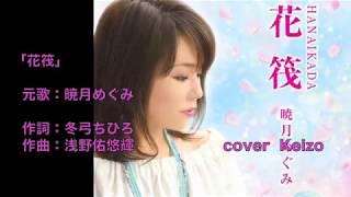 [新曲] 花筏/暁月めぐみ cover Keizo
