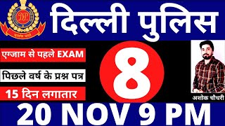DELHI POLICE DAY 8 || OLD PAPER SOLUTION ||