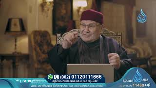 برنامج واضرب لهم مثلا  الشيخ محمد راتب  النابلسي الحلقة  001