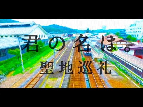 「君の名は。」 聖地巡礼 岐阜県飛騨市 【kattyanneru】