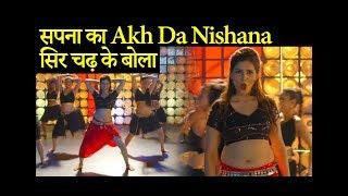 अपने नए पंजाबी गाने Akh da Nishana में Sapna Choudhary ने पार की सारी हदें, कुछ यूं आई नजर