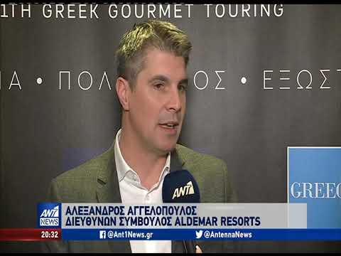 Sympossio Greek Gourmet Touring_Opening Event 2020_ANT1 News