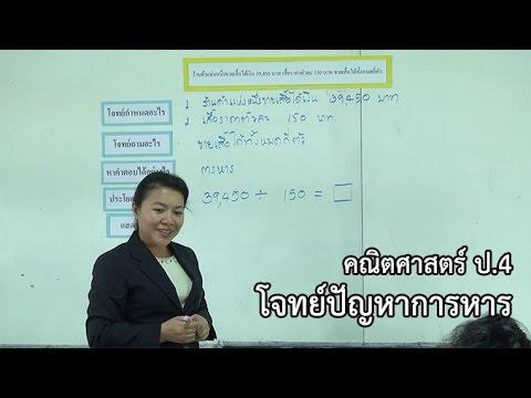 คณิตศาสตร์ ป. 4 โจทย์ปัญหาการหาร ครูรัชนีวรรณ ศิลาโล้
