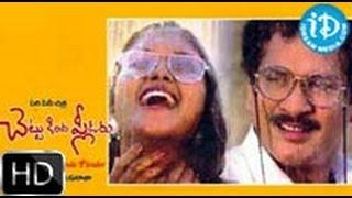 Chettu Kinda Pleader (1989) - HD Full Length Telugu Film - Rajendraprasad - Kinnera - Urvashi