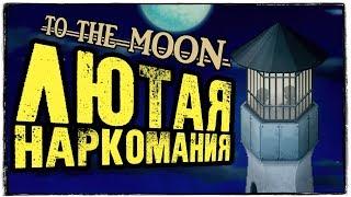 TO THE MOON MOBILE ● ЛЮТАЯ НАРКОМАНИЯ #4