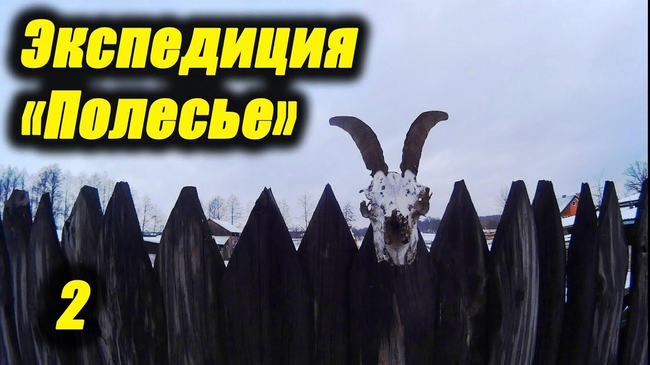 """Экспедиция """"Полесье"""" #2. Зимний поход в глубь полеских лесов. Река Тетерев. Пора в Поход"""