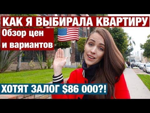 КВАРТИРА В США.