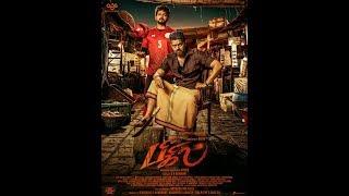 Bigil official second look vijay nayanthara atlee