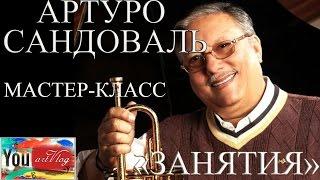 artVlog   А.Сандоваль. Мастер-класс по трубе. Занятия и разыгрывания. ✔